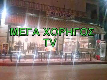 ΒΑΛΕΝΤΙΝΟ ΤΖΕΡΜΙΑΔΟ