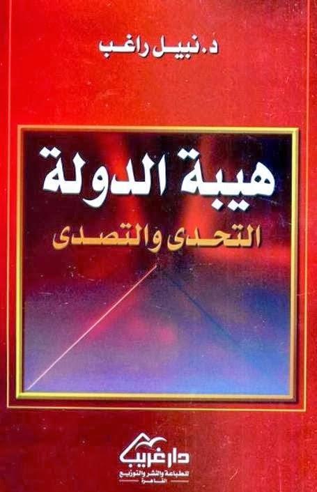هيبة الدولة التحدي والتصدي - نبيل راغب pdf
