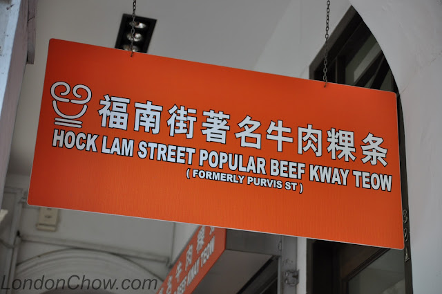 Hock+Lam+Street+Beef+noodles+review+Seah+Street+Singapore+banner
