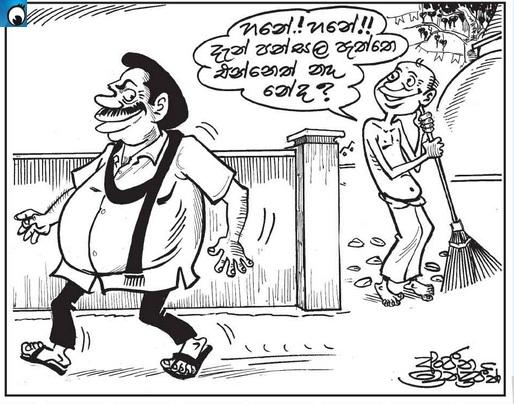 Hey Hey How did Mahinda forget the temple so soon (Monday's cartoon)
