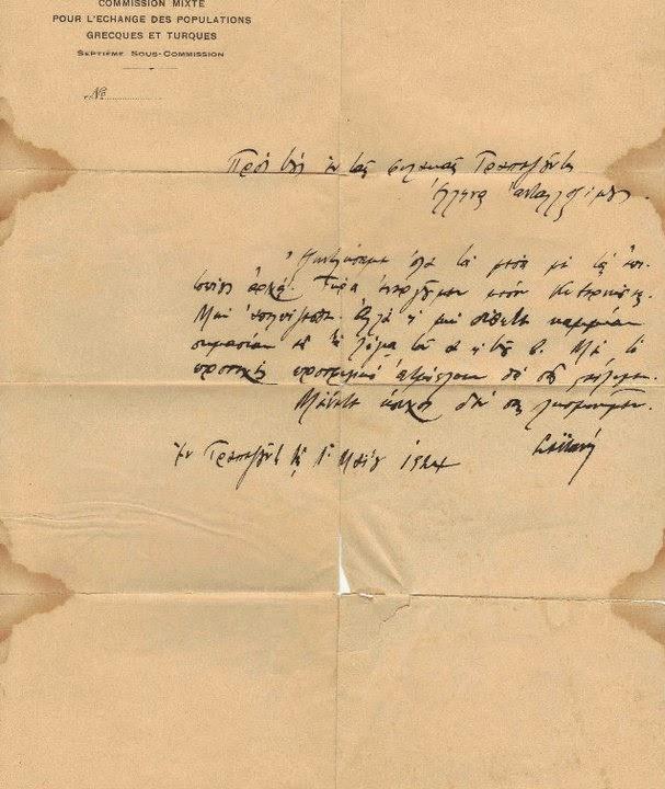 Οι Λευκοί Αετοί της Σάντας. Ημερολόγιον των ανταρτών από 1917 - 1924 υπό Κωνσταντίνου Χ. Κουρτίδου