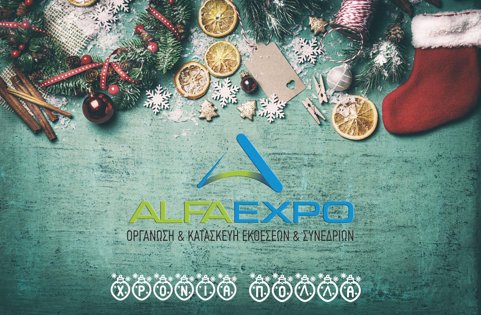ΑLFA EXPO θερμές ευχές