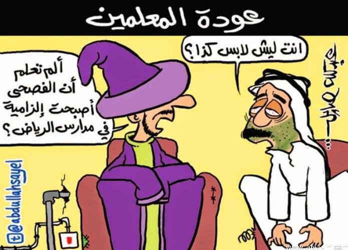 أطرف الكاريكاتيرات حول الطلاب والمعلمين! d335c980-1138-41f1-924b-970c96f6132d.jpg