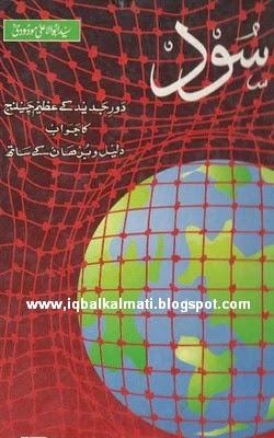 Sood By Syed Abulala Maududi