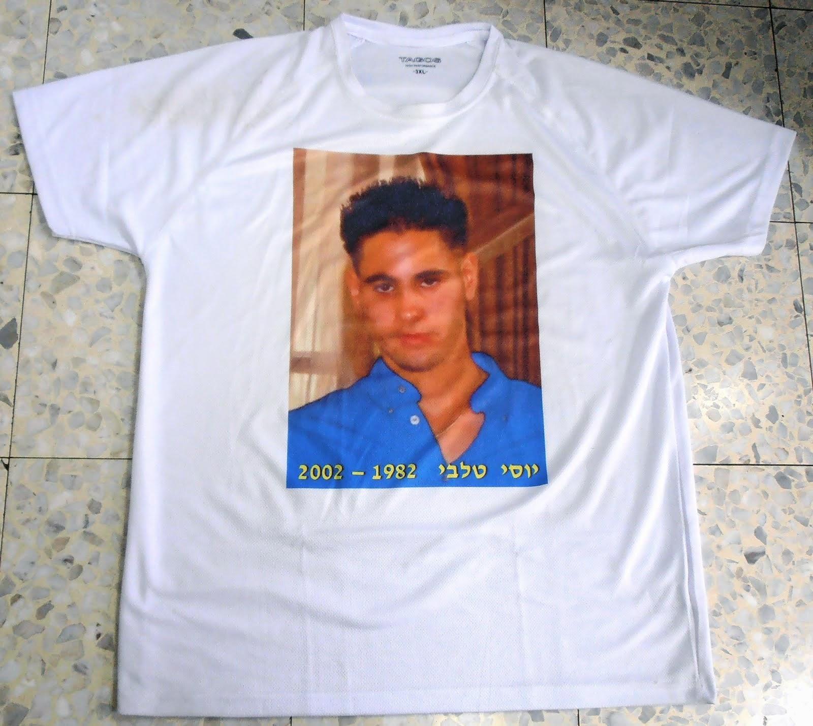 """חולצה לזיכרו של יוסי ז""""ל"""