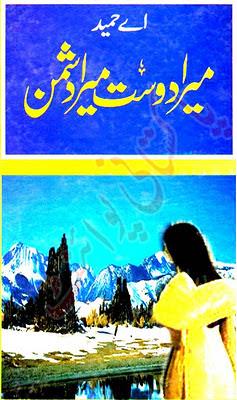 Mera Dost Mera Dushaman By A. Hameed