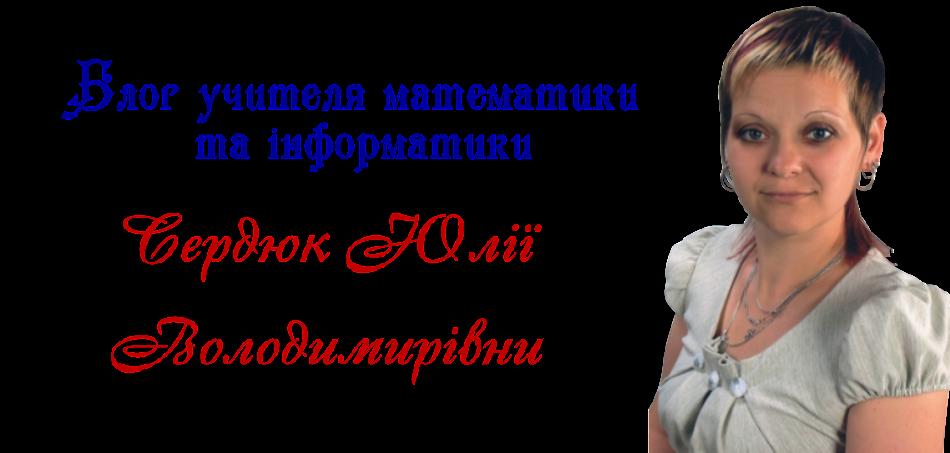 Блог учителя математики Сердюк Юлії Володимирівни