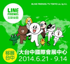 LINE FRIENDS 互動樂園