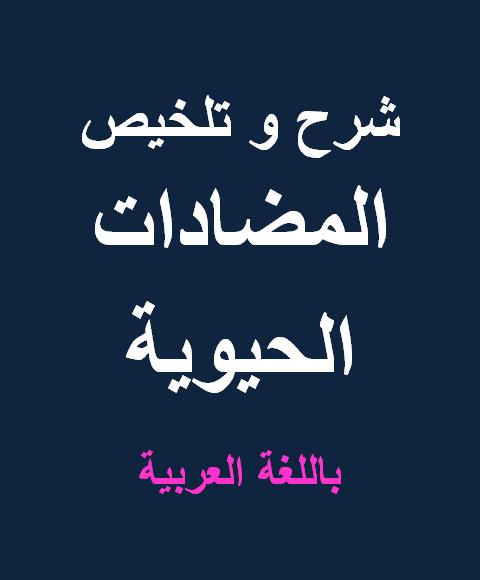 مذكرة رائعة جدا لتلخيص وشرح المضادات الحيوية باللغة العربية