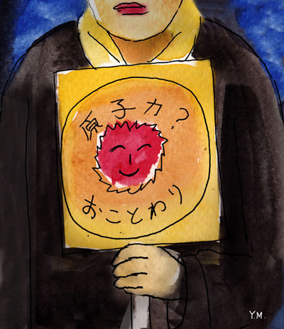 No Nuclear Power by Yukié Matsushita