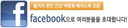 Facebook으로 초대합니다.