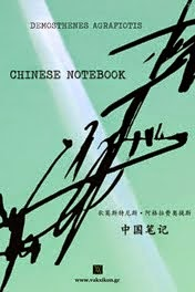 CHINESE NOTEBOOK