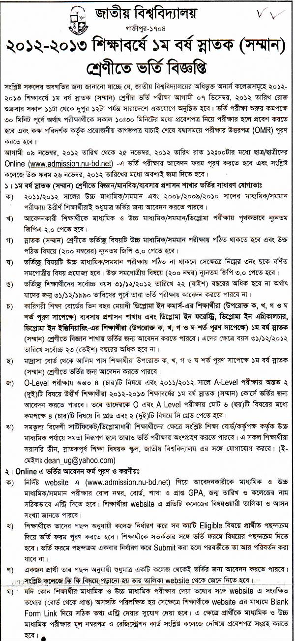 Images of National University Admission Form