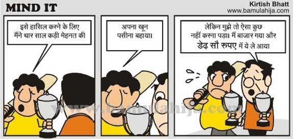 comics, hindi comics, college comics, college cartoon