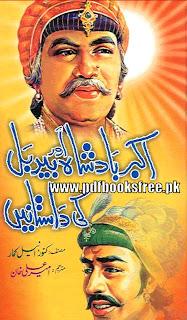 Akbar Badshah Aur Birbal Ki Dastanain