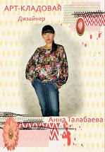 Анна Талабаева