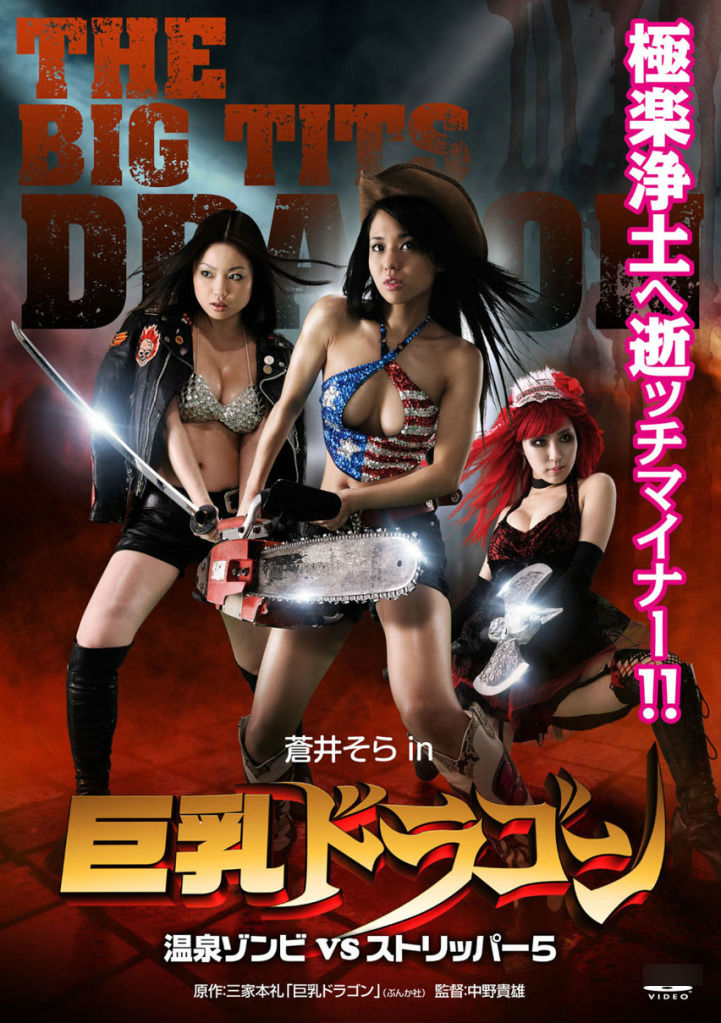 Rồng Ngực Khủng | The Big Tits Dragon (2010)