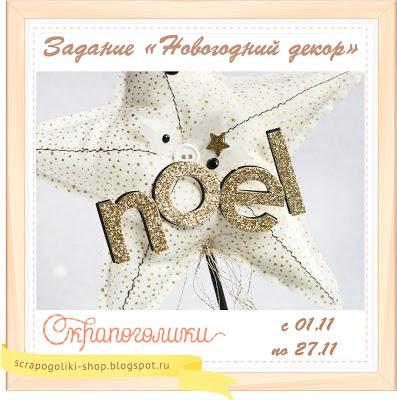 """Задание """"Новогодний декор"""" до 27/11"""