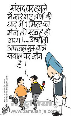 afzal guru cartoon, manmohan singh cartoon, Terrorism Cartoon, indian political cartoon, hindi news channel, parliament, congress cartoon