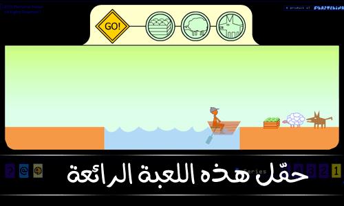 لغز عبور النهر