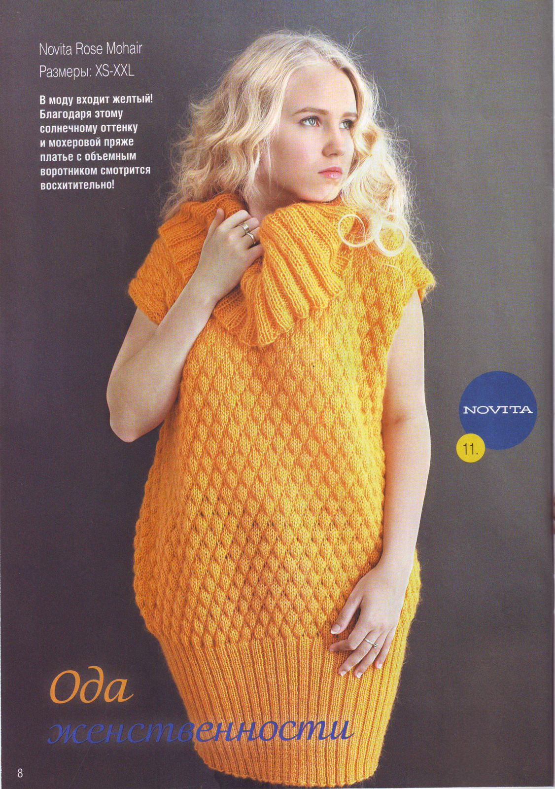 Вязание спицами для женщин. Модные модели по схемам с 57