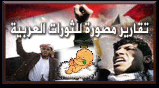 ثورات  الشعوب العربيّة