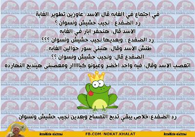 نكت مصرية مضحكة كاريكاتير مصرى مضحك 2013  %D9%86%D9%83%D8%AA+%D9%85%D8%B5%D8%B1%D9%8A%D8%A9+%28215%29