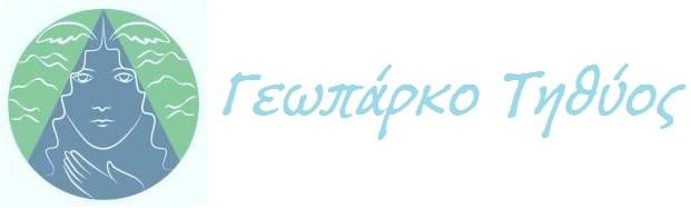 Γεωπάρκο Τηθύος - Tethys Geopark, Grevena, Greece