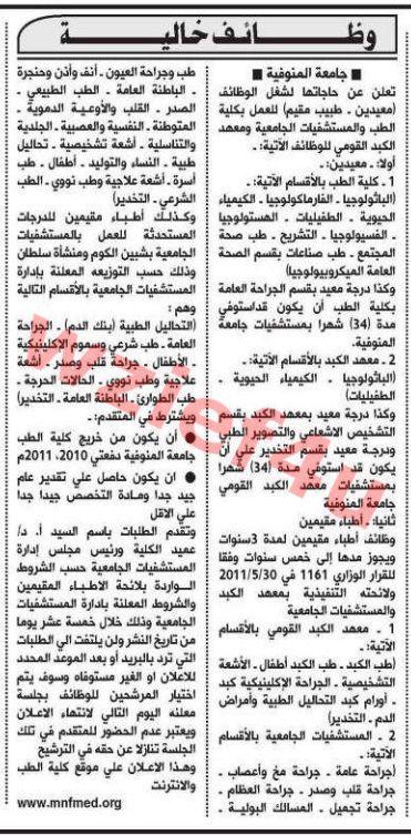 وظائف جريدة الأهرام الأربعاء 8 مايو 2013 -وظائف مصر الثلاثاء 8/5/2013