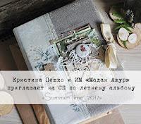 """Summer Time_2017"" с блогом ""Мадам Ажур"""