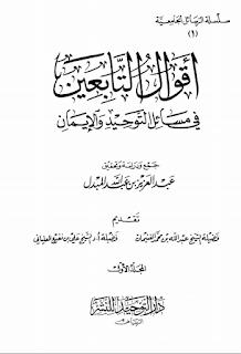 أقوال التابعين في مساءل التوحيد و الإيمان - عبد العزيز بن عبد الله المبدل