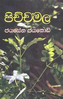 pichchamala sinhala novel