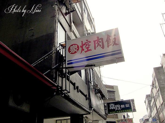 【彰化美食】阿泉爌肉飯。彰化老字號爌肉飯第一把交椅