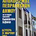 ΔΕΛΤΙΟ ΤΥΠΟΥ - Απολογισμός  Πεπραγμένων Δήμου Λαυρεωτικής