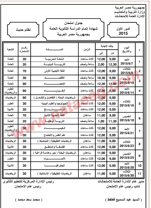 ننشر جدول امتحانات الثانويه العامه 2015 أخر العام
