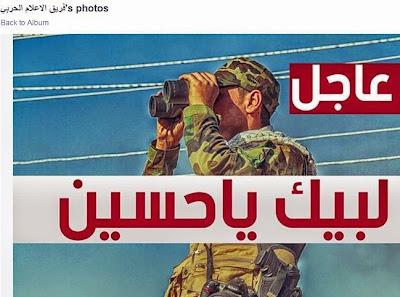لبيك يا حسين/ عنوان لمعارك طائفية ضد السنة تكذب مزاعم تحرير العراق