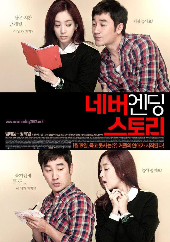 Never Ending Story (2012)
