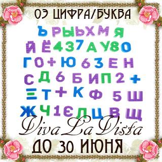 +++Цифра/буква 30/06