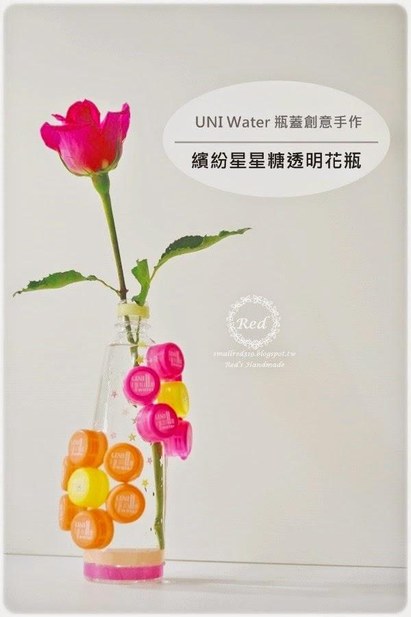 手作 ∥ UNI Water瓶蓋創意手作:繽紛星星糖透明花瓶*