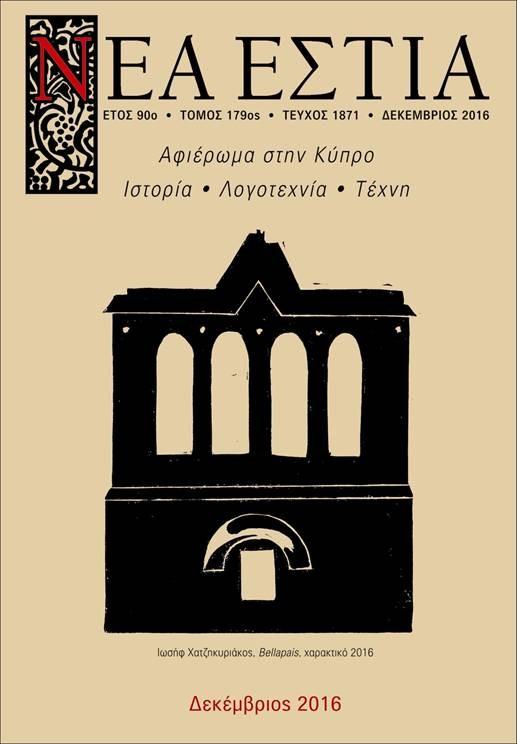 Πολιτιστικο αφιερωμα στην Κυπρο
