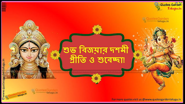 Bijoyo dashami Dussehra Quotes greetings in bengali