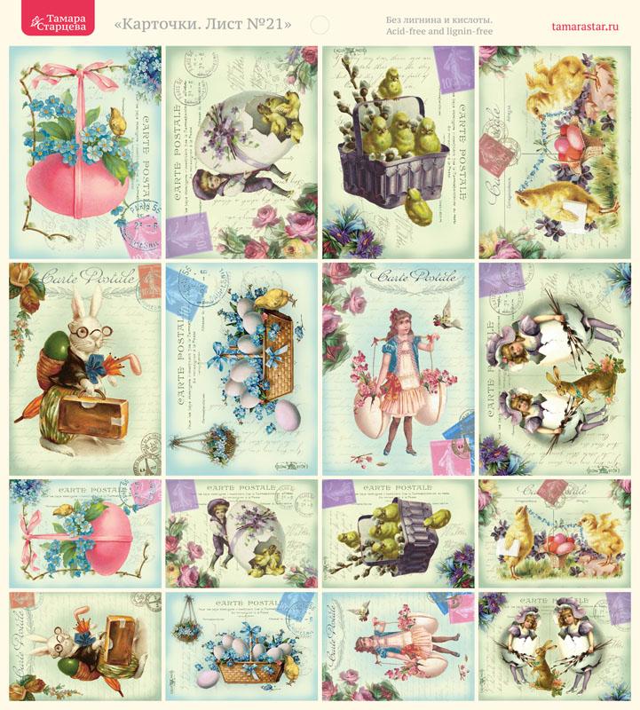 Картинки для мужских открыток для скрапбукинга6
