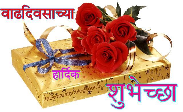 Birthday wishes in marathi image wadhdiwasachya shubhechha ... Vadhdivas Chya Hardik Shubhechha