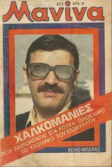 Manina 80's magazine