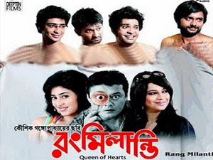 Rang Milanti 2011 Bengali Movie Watch Online