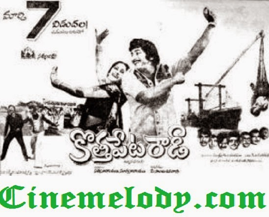 Kothapeta Rowdy Telugu Mp3 Songs Free  Download  1980