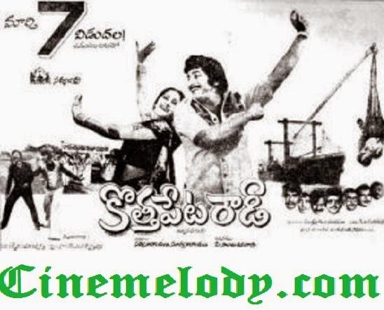 Kothapeta Rowdy Telugu Mp3 Songs Free  Download  1980