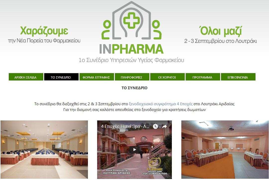 ΦΣ Πέλλας: 1o Συνέδριο Υπηρεσιών Υγείας Φαρμακείου