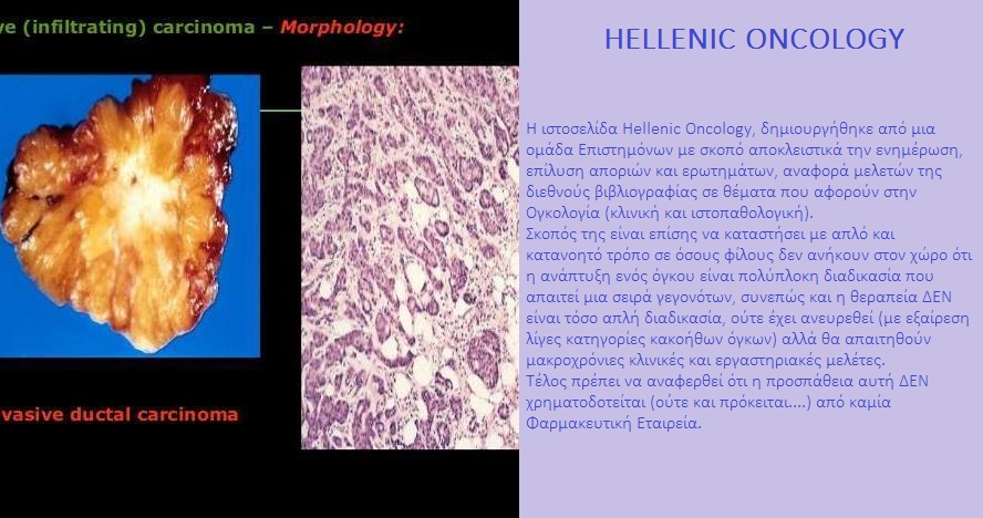 Hellenic Oncology