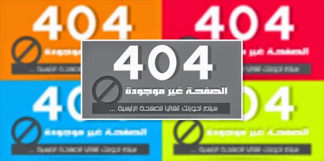 تحميل قالب احترافى 2015 حصريا 404